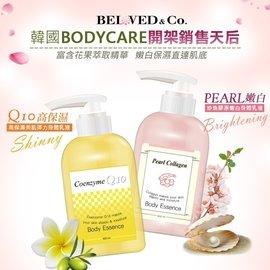 doris彩紡     Beloved  Co._Q10美肌彈力身體乳液