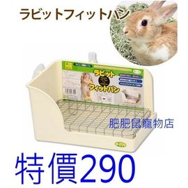 SANKO方兔便盆~~米色774