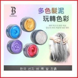 頭髮  免染 暫時性 染髮 染色 多色 變色 髮雕 100ml 韓國 灰色髮泥 髮蠟一次性