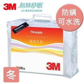 3M Thinsulate新絲舒眠 保暖 抑制塵 可水洗 輕柔冬被 Z370   被子 涼