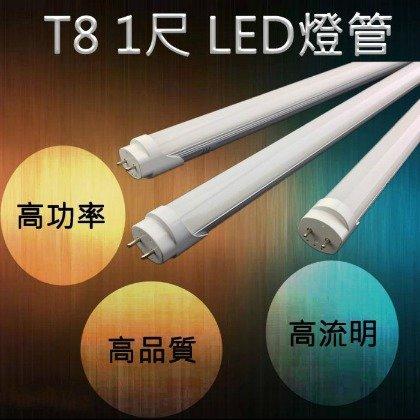 太陽能 T8 LED 分體式燈管 5W 1尺 0.33米 ^(正白光^) 一年