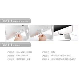 ORICO DM1U 蘋果iMac  USB轉接線 USB延長線 擴展分線器 超