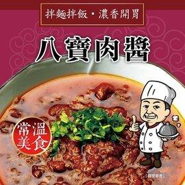 ~膳姐姐 ~八寶肉醬250g  拌醬 拌飯 拌麵 炒菜 饗城 功夫菜 料理餐包