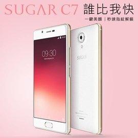 SUGAR C7  手機 5吋四核心雙卡雙待 指紋解鎖 4G LTE雙卡手機 4G雙卡機