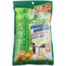 袋裝880g~食品級神奇檸檬酸~小綠人袋裝800g~清潔、去漬、除垢、無毒^(119元^)