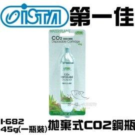 ^~第一佳水族寵物^~ 伊士達ISTA~拋棄式CO2鋼瓶 I~682 45g^(一瓶裝^)