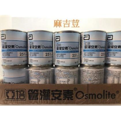 二箱下標區:亞培管灌安素Osmolite237ml250大卡等滲透壓管灌營養食品非拆箱 似亞培愛美力/健力體