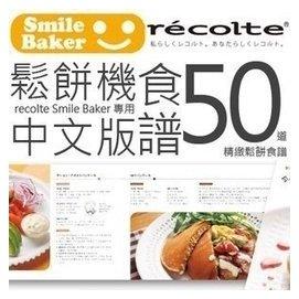RSM~RC~Recolte 麗克特~Smile Baker鬆餅機 RSM~1  50道精
