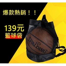 籃球袋 排球袋 足球袋 球類收納袋 網袋  包 籃球網包 單肩 雙肩 送球針 網袋