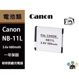 Canon NB-11L 鋰電池 IXUS 125 145 160 165 170 285 HS SX400 IS NB11L 加購充電器 老地方