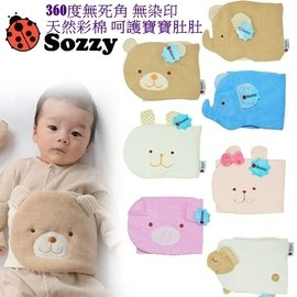 SOZZY寶寶純棉肚圍護臍帶 保暖腹圍 款 保暖^~肚圍帶^~嬰幼兒寶寶肚圍^~純棉肚圍