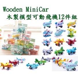 日牌Wooden Mini Car木製模型飛機12件組/可動玩具飛機玩具 模型