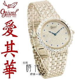 7【Ogival】愛其華 廣告款 冷翡翠金玉盟滿天星超薄晶鑽對錶 男 台南店面 3811