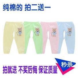嬰兒新生兒褲子0~3~6個月純棉 薄款開襠褲男女寶寶春秋褲長褲