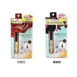 MSH EYESCREAM 冰淇淋防水眼線液N升級版 (0.55ml) 黑咖啡 巧克力  二款供選