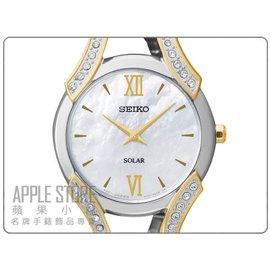 SEIKO SOLAR 太陽能雅典晶鑽貝殼面腕錶~雙金色^#SUP214 SUP214P1
