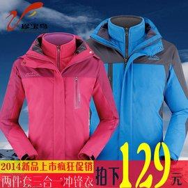 ~拍下129~戶外衝鋒衣男女三合一登山服兩件套防風防水加厚外套