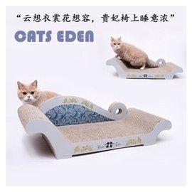 ~貓奴小館~Cats Eden 貓抓睡臥兩用豪華貴妃椅貓抓板瓦楞貓沙發