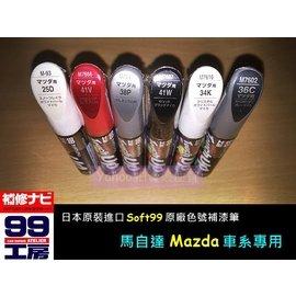 〔巔峰領域〕 Soft99 Mazda車系 補漆筆 Mazda3 魂動紅  躍雪白  御黑