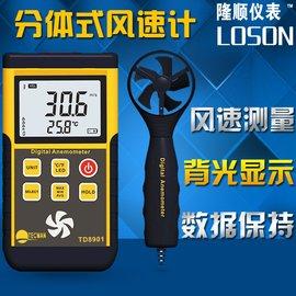 正品 級分體式數字風速儀TD8901手持式風輪式風溫風速計