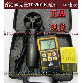 香港泰克曼TD8901風速儀分體式 風輪式風溫風速計 超TM826
