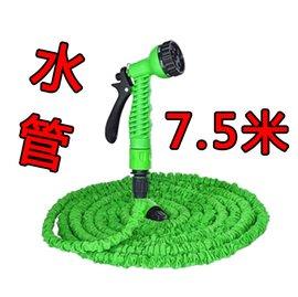 〉7.5米伸縮水管,7段噴頭,洗車水管、澆花水管、水槍  353