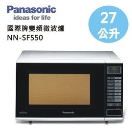 NN~SF550 國際牌 微波爐