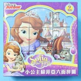 迪士尼 小公主蘇菲亞六面拼圖 9塊裝 DFK33 一盒入~促160~  Disney So