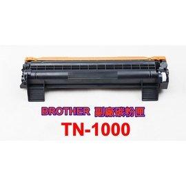 BROTHER TN~1000 副廠碳粉匣 印表機耗材  HL~1110 MFC~1815
