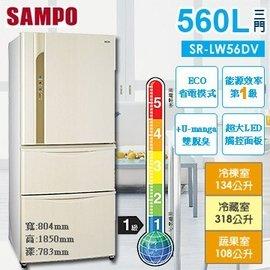賣家~SAMPO聲寶~560公升變頻負離子三門冰箱SR~LW56DV^(W3^)珍珠白