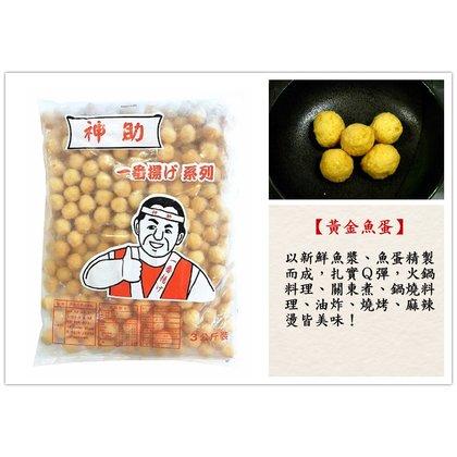 ~黃金魚丸 黃金魚蛋 600克 ~新鮮魚漿 魚蛋製作 Q脆彈牙  火鍋 麻辣燙 關東煮 滷