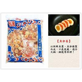 ~魚卵卷 600克~以新鮮魚漿、魚卵製作 Q彈美味 火鍋 關東煮 鍋燒料理 作菜 ~即鮮配