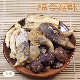 ~綜合菇酥 120g輕巧包 ~ 五種菇餅,綜合口味,多重口感,一次滿足您的味蕾~~豐產香菇
