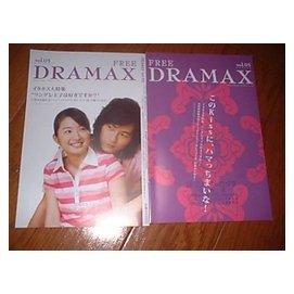 DRAMAX Vol.05~鄭元暢 林依晨 賀軍翔 楊丞琳 惡作劇之吻2 惡魔在身邊  宣