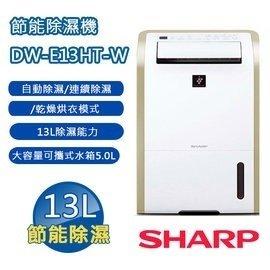 SHARP夏普 13L節能除濕機 DW~E13HT~W