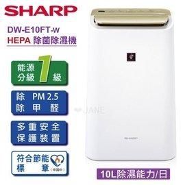 SHARP夏普10L自動除菌離子清淨除濕機DW~E10FT~W