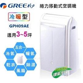 GREE 格力 移動式空調機冷暖型 3~5坪 免  GPH09AE