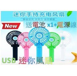 手持風扇 電扇 usb風扇 小米風扇 共田風扇 溫度計 usb車充 磁力線 usbhub
