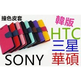 側掀皮套  手機架 皮套 保護殼 手機套 保護套 HTC E8 M8 蝴蝶 M7 816