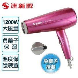 雙喬國際 【達新牌】負離子 吹風機 桃紅色 TS-2390-R