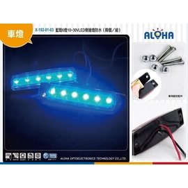 防水升級版~X~192~01~03~藍殼6燈10^~30VLED側邊燈防水(兩個/組)煞車