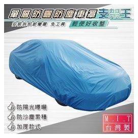 支架王 ㊣ 製 防塵車罩↘299元~加厚 E尺寸~BMW 520d 520i 528i 5