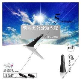 支架王 ㊣ 製~軟式 短天線 5公分~汽車天線 收音天線 車頂裝飾 VIOS YARIS