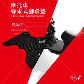 支架王 ㊣ 製AGR A 級 機車腳踏墊↘129元 KYMCO 光陽 GP~125 VP~