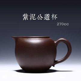 雨軒正品宜興紫砂公道杯功夫茶具 茶海紫泥公杯分茶器