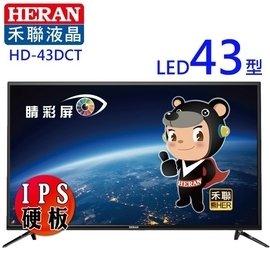 【HERAN 禾聯】43吋 IPS Full HD LED液晶顯示 視訊盒 HD-43DC