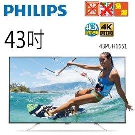 ~PHILIPS飛利浦~43吋IPS 4K UHD高畫質連網智慧顯示器 視訊盒^(43PU