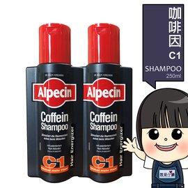 ~ 正貨~Alpecin 咖啡因洗髮露C1 250ml  落建 頭皮 頭髮 強健 髮根 ~