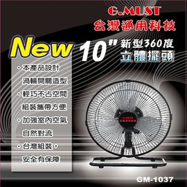 G.MUST 10吋新型360度立體擺頭電扇 工業扇 桌扇 立扇 露營 客廳帳 GM~10