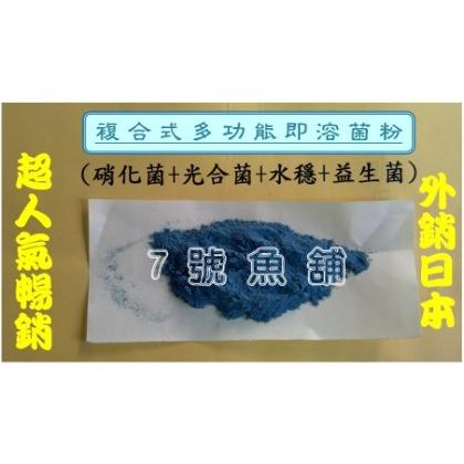 7號魚舖--獨家-複合式多功能即溶菌粉(綜合活菌:硝(消)化菌+光合菌+水穩+益生菌枯草)100g100元1kg600元(600元)